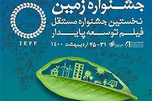 """تصویر  اسامی فیلمهای راه یافته به جشنواره """"زمین"""" مشخص شد"""