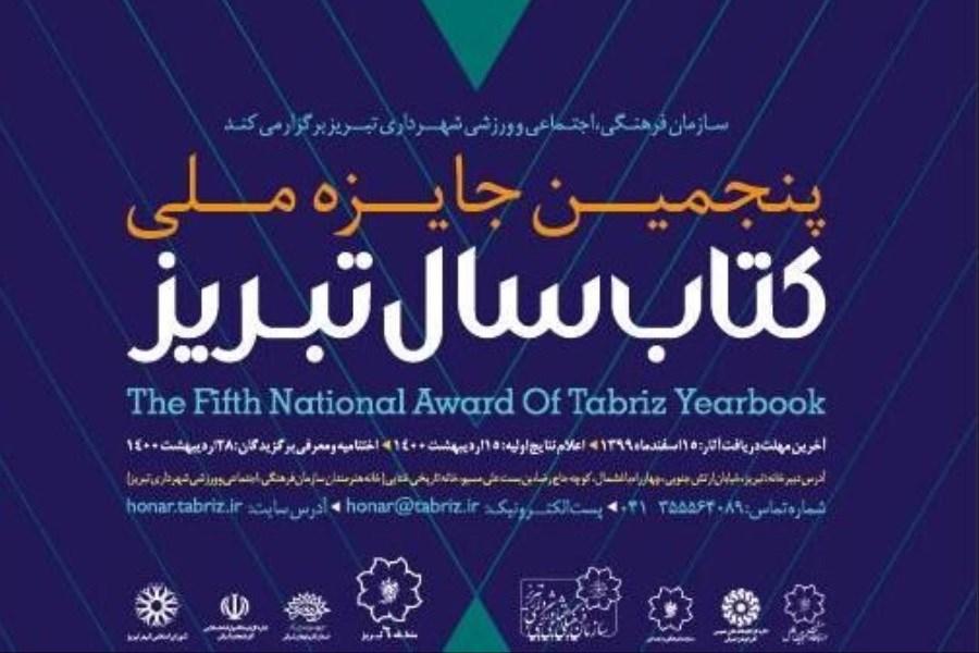 برگزاری اختتامیه پنجمین جایزه کتاب سال در تیریز