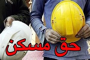 تصویر  ابلاغ مصوبه افزایش کمک هزینه مسکن کارگران از سوی دولت