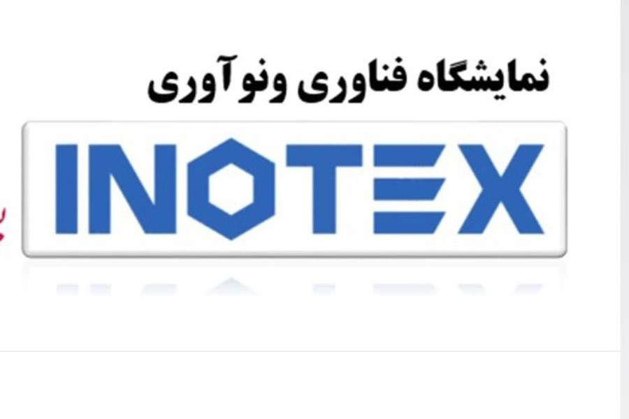 حضور پست بانک ایران در دهمین نمایشگاه اینوتکس ۲۰۲۱
