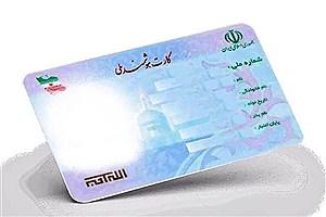 تصویر  ثبت نام 99 درصد گیلانیان برای دریافت کارت ملی هوشمند