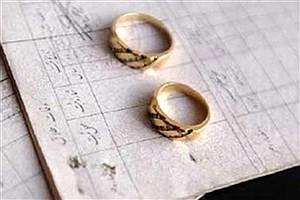 تصویر  آخرین جزئیات دریافت وام ازدواج