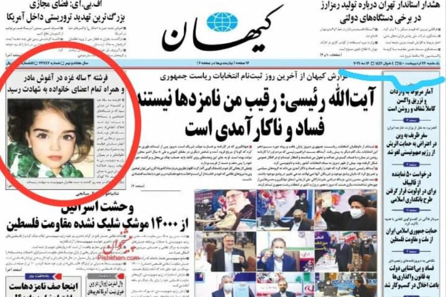 شایعهسازی به سبک کیهان؛ این داستان: کودک روس غزهای!!