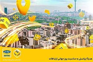 تصویر  بستۀ اینترنت هدیۀ ایرانسل به مناسبت روز جهانی ارتباطات