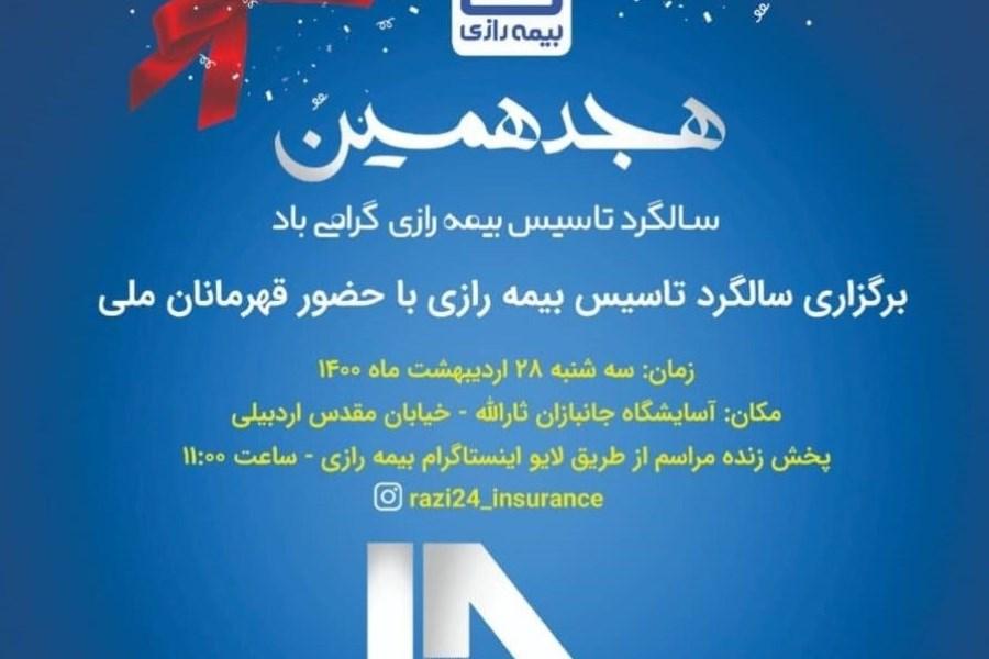 مراسم هجدهمین سالگرد تاسیس بیمه رازی برگزار می شود