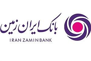 تصویر  برگزاری آزمون استعدادیابی کارکنان در بانک ایران زمین