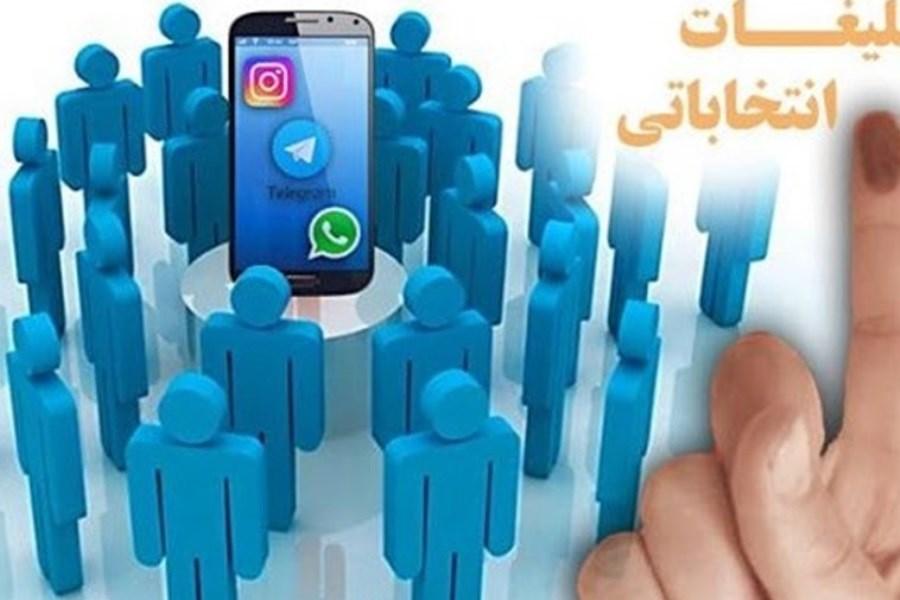 رصد تخلفات و جرائم انتخاباتی در فضای مجازی