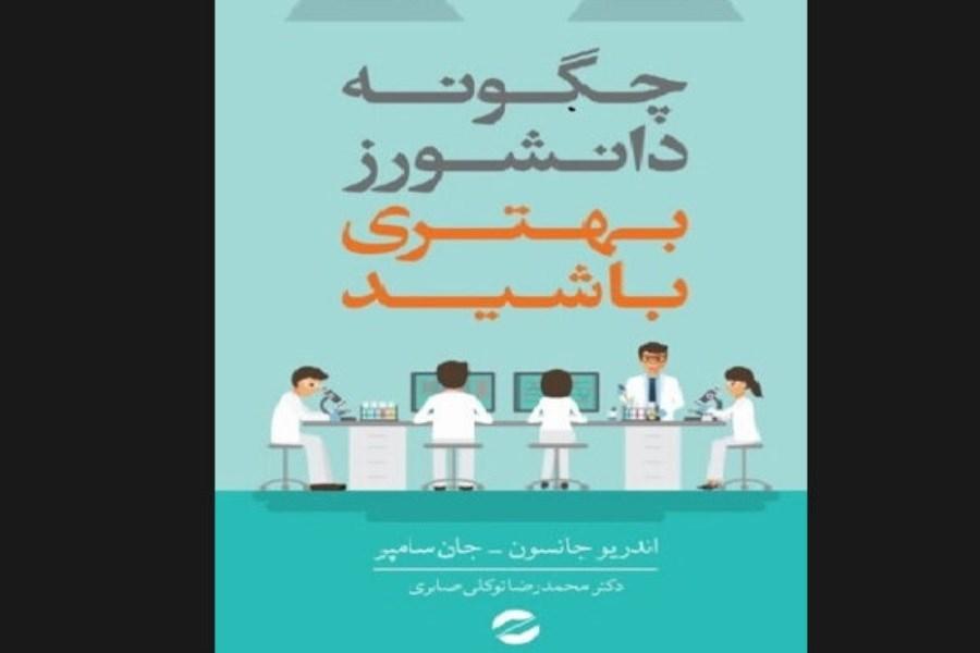 کتاب «چگونه دانشورز بهتری باشید؟» منتشر شد