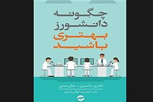 تصویر  کتاب «چگونه دانشورز بهتری باشید؟» منتشر شد