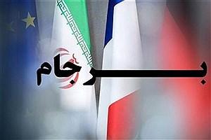 تصویر  احیای برجام، سورپرایز خرداد