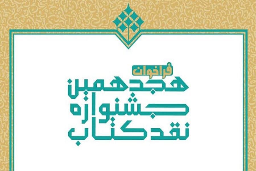فراخوان هجدهمین جشنواره نقد کتاب منتشر شد