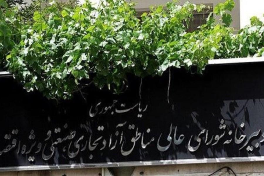 تصویر حذف معاونت گردشگری و صنایع خلاق از دبیرخانه مناطق آزاد