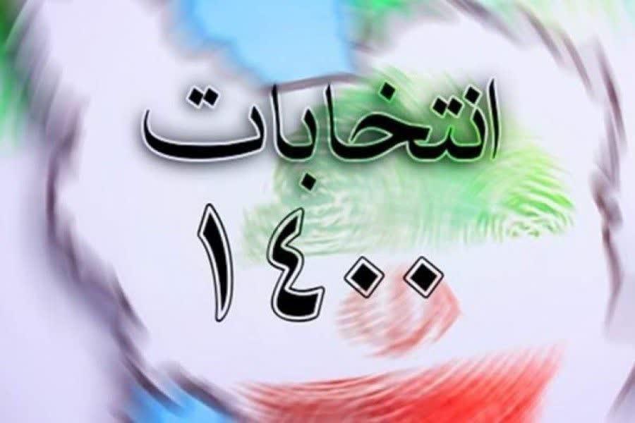دستورالعمل تبلیغات انتخابات 1400