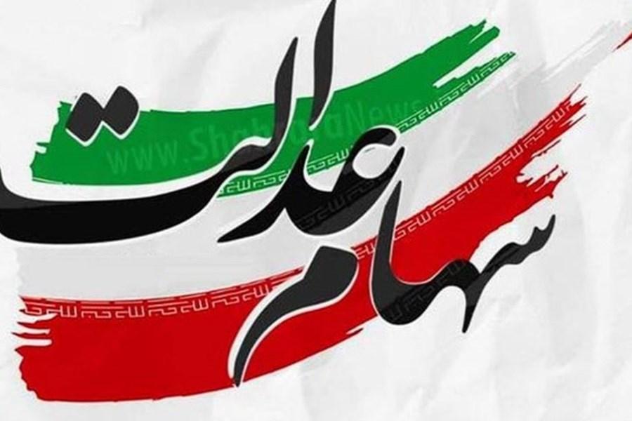ارزش سهام عدالت، امروز ۱۰ خرداد ۱۴۰۰