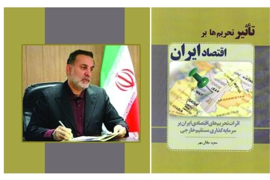 انتشار کتاب تأثیر تحریمها بر اقتصاد ایران