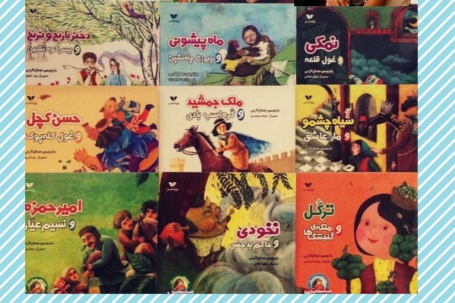 """مجموعه ۱۰ جلدی """" قصه های مامان بزرگ"""" منتشر شد"""