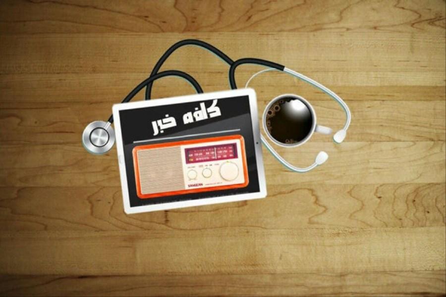 پخش «کافه خبر» از رادیو سلامت