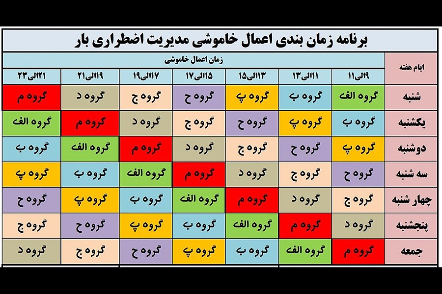جدول زمان بندی خاموشی برق در استان همدان