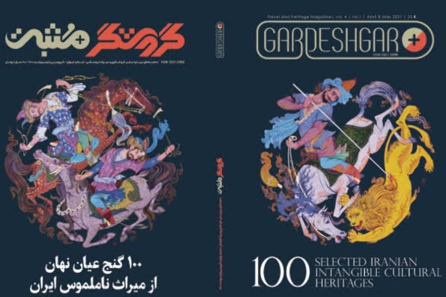 انتشار کتابی با موضوع معرفی ۱۰۰ میراث ناملموس ایران