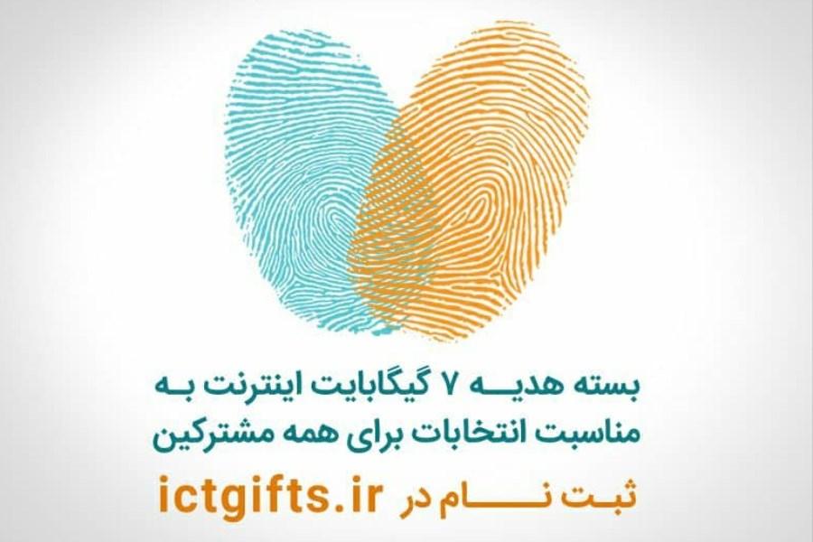 جزییات بسته اینترنت انتخاباتی مشترکان همراه اول اعلام شد