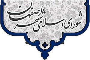 تصویر  اسامى نامزدهای انتخابات شوراهای اسلامى شهر اصفهان+ پی دی اف