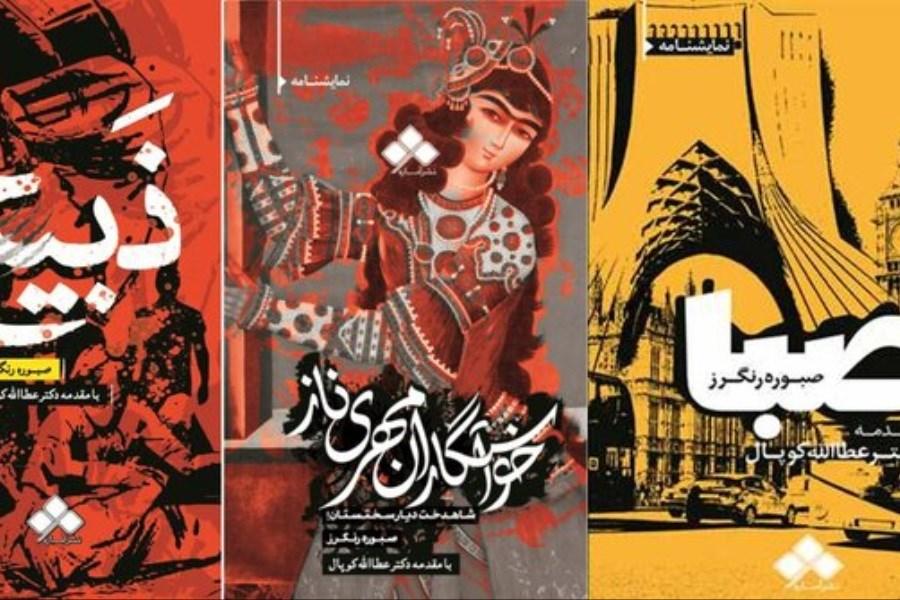 تصویر رونمایی از ۳ نمایشنامه جدید