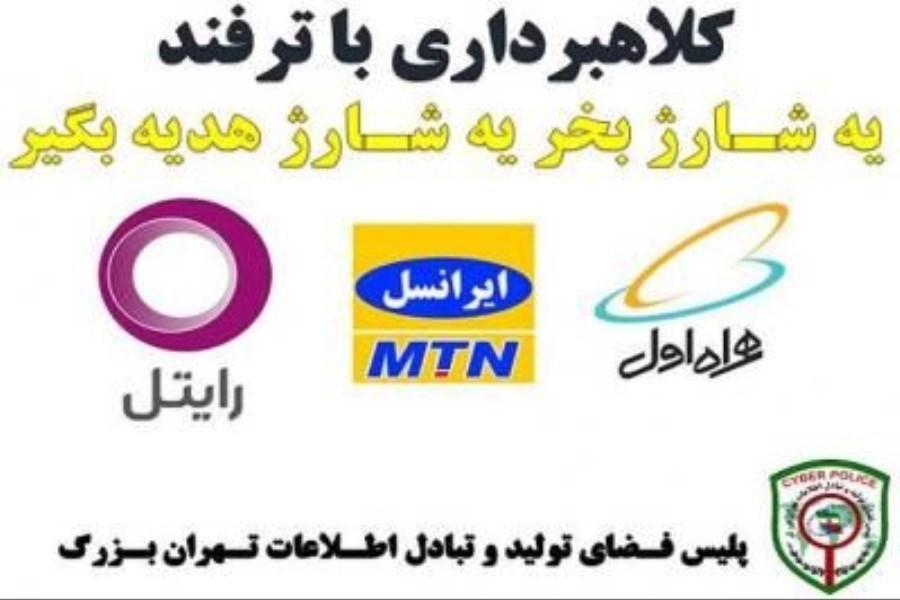 دستگیری عامل راه اندازی صفحه فیشنگ خرید شارژ
