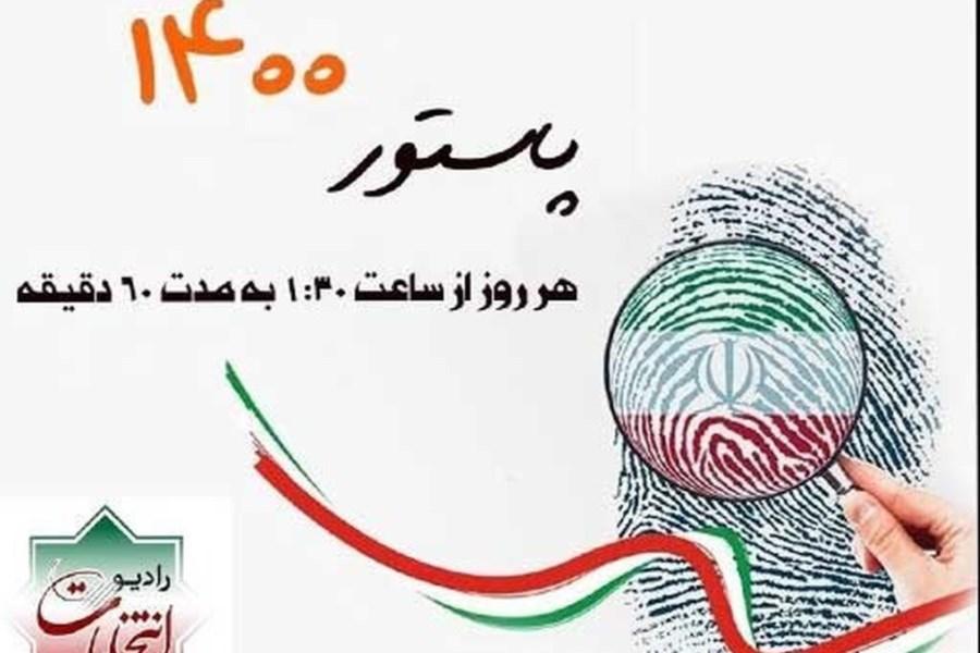مجله انتخاباتی «پاستور ۱۴۰۰» کلید خورد