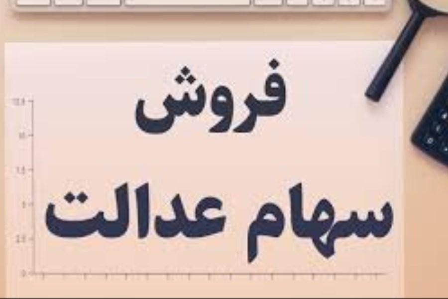 ارزش سهام عدالت، ۱۱ خرداد ۱۴۰۰