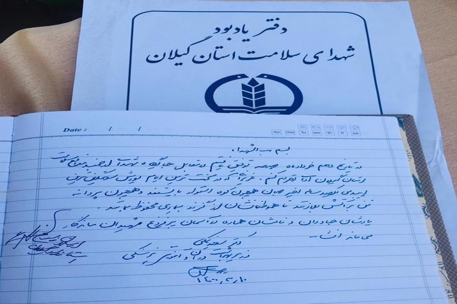 دست نوشته وزیر بهداشت در دفتر خاطرات مدافعان سلامت گیلان