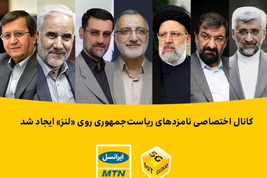 محتوای تبلیغاتی هر کاندیدا روی کانال اختصاصی خود در لنز ایرانسل منتشر شد