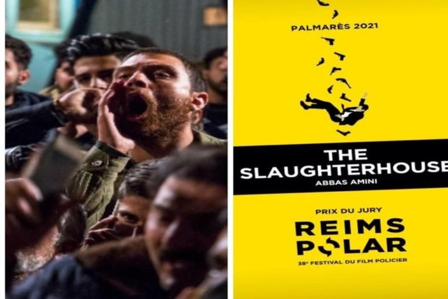 جایزه فستیوال پلار فرانسه در دستان «کشتارگاه»
