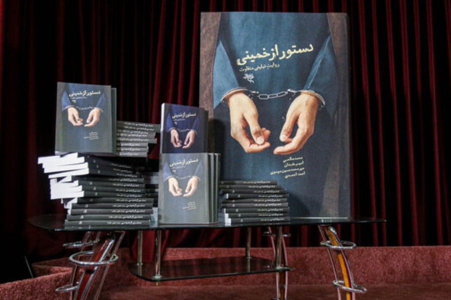 چاپ کتاب «دستور از خمینی روایت تبلیغی متفاوت» در قم