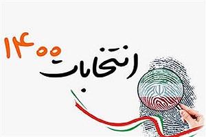 تصویر  برگزاری انتخابات الکترونیکی در سه شهر کهگیلویه وبویراحمد