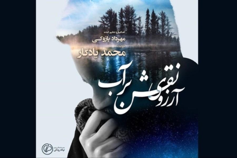 انتشار «آرزوی نقش بر آب» با صدای محمد یادگار