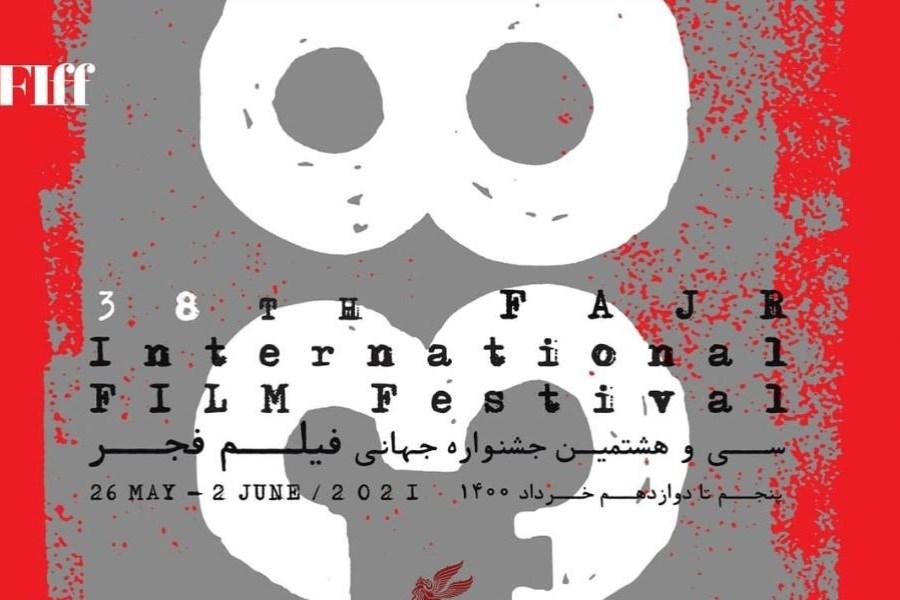 جزئیات مراسم مجازی اعلام برگزیدگان جشنواره جهانی فیلم فجر