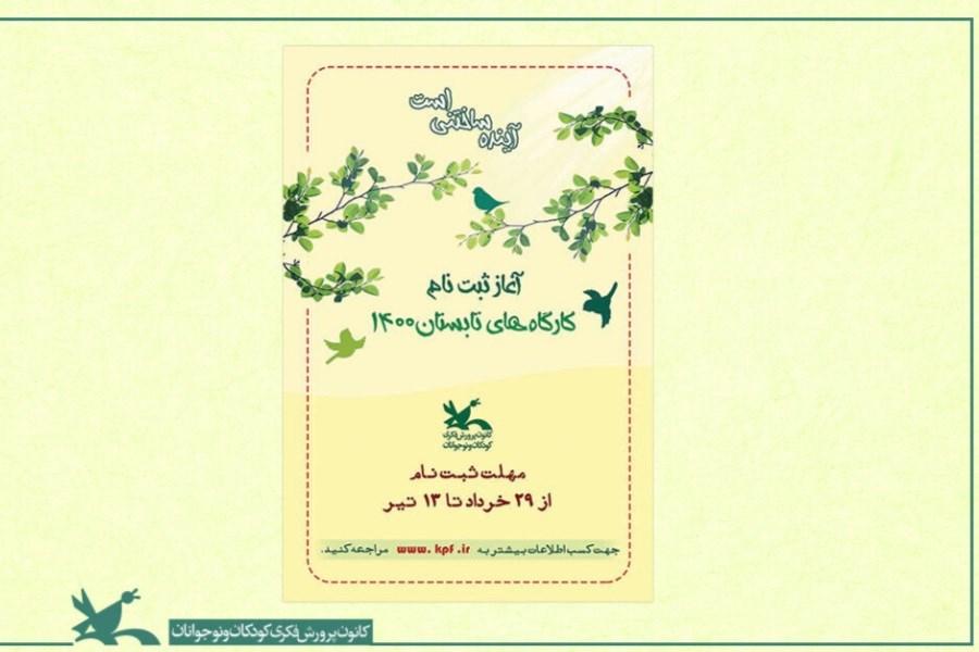 فعالیت کانون پرورش فکری کودکان و نوجوانان از 29 خرداد آغاز می شود