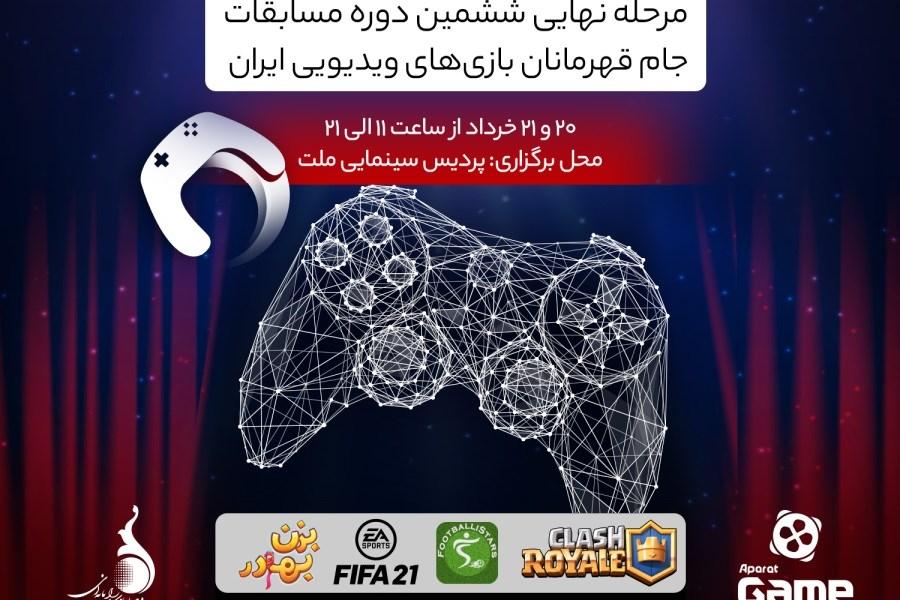 برگزاری رقابتهای نهایی مسابقات جام قهرمانان بازیهای ویدیویی در سینما