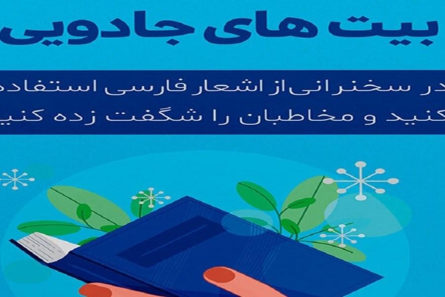 انتشار «بیتهای جادویی» نوشته مهرداد ارجمندی