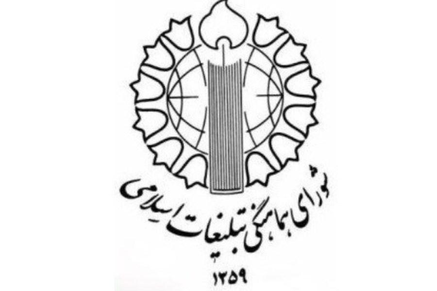 ضرورت تشکیل شورای هماهنگی تبلیغات اسلامی در حفظ نظام اسلامی