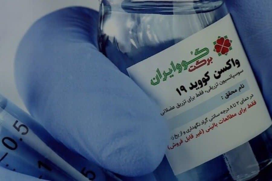 واکسن کوو ایران برکت همتراز واکسنهای خوب دنیا است