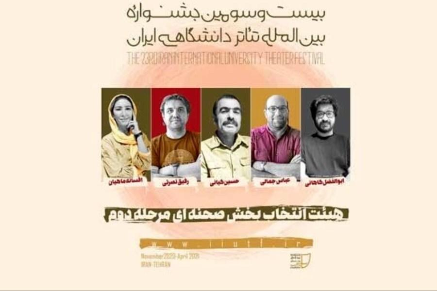 معرفی هیات انتخاب جشنواره تئاتر دانشگاهی