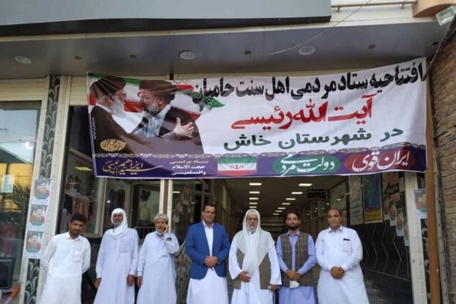اهل سنت در سیستان و بلوچستان از رئیسی حمایت میکنند
