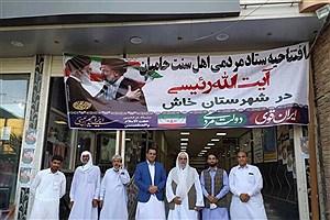 تصویر  اهل سنت در سیستان و بلوچستان از رئیسی حمایت میکنند