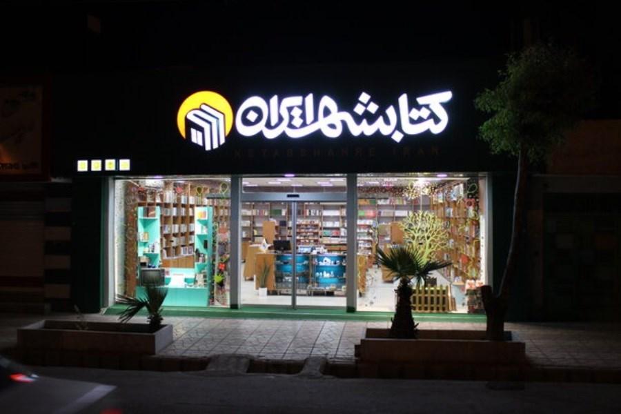 افتتاح شعبه کتابشهر در زاهدان