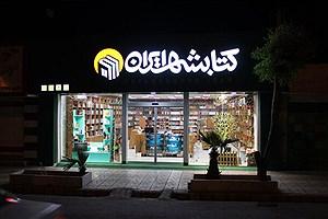 تصویر  افتتاح شعبه کتابشهر در زاهدان
