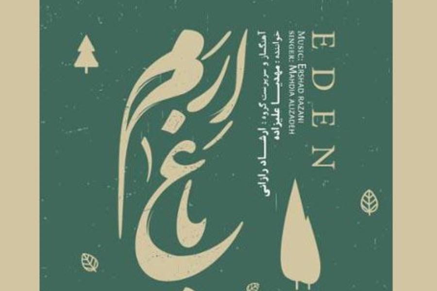 انتشار آلبوم موسیقی «باغ ارم»