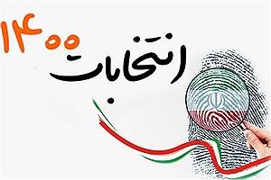 تصویر  اصلاحیه اسامی نامزدهای انتخابات شوراهای اسلامی شهر رشت