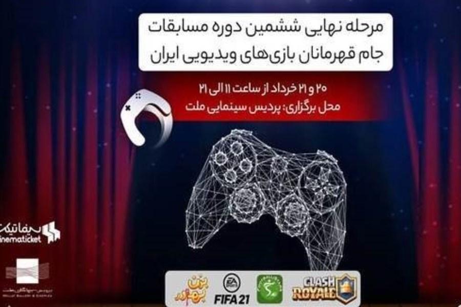 تصویر پردیس ملت میزبان بازی های ویدئویی ایران
