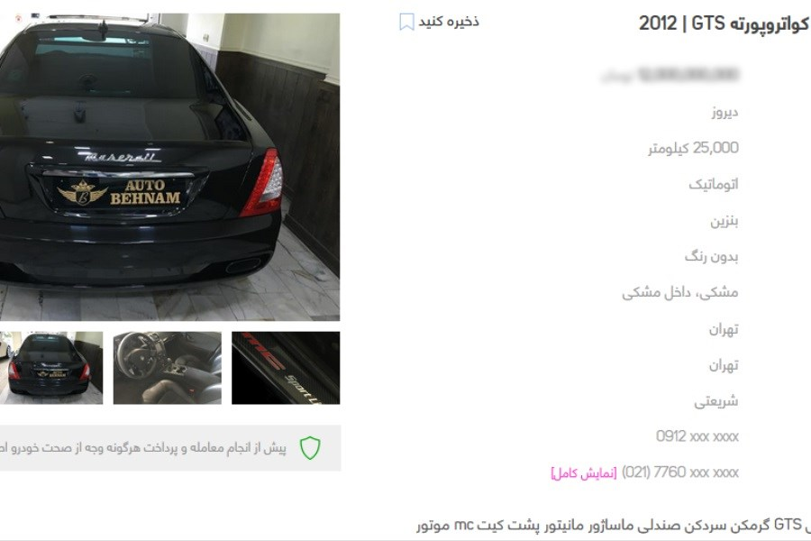 تصویر گران ترین خودروی موجود در ایران برای فروش + عکس